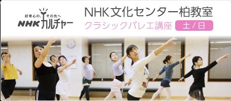 NHKカルチャー柏