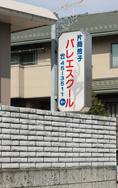 honbu_gaikan1